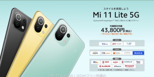 Mi 11 Lite 5Gの価格と販売チャネル