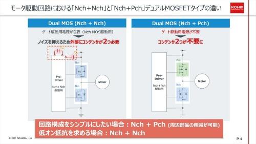 「nチャネル+pチャネル」品と「nチャネル+nチャネル」品の使い分け
