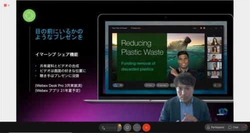 Webex Desk Proが搭載する「イマーシブシェア」と呼ぶ機能のデモンストレーションの様子