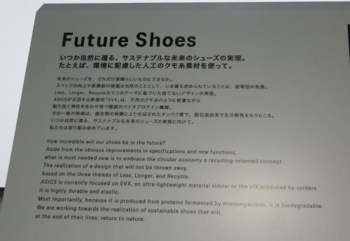 人工クモ糸繊維を使ったシューズの説明。サステナブルな「Future Shoes」として紹介されている。