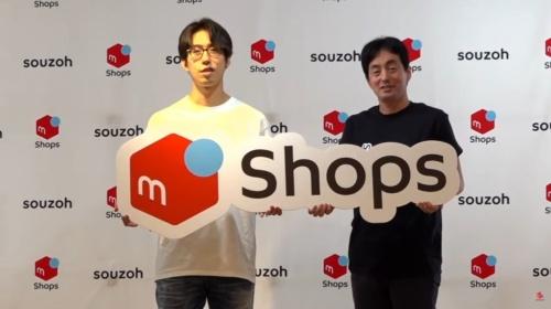 新規事業「メルカリShops」を発表するソウゾウの石川佑樹CEO(左)とメルカリの山田進太郎社長