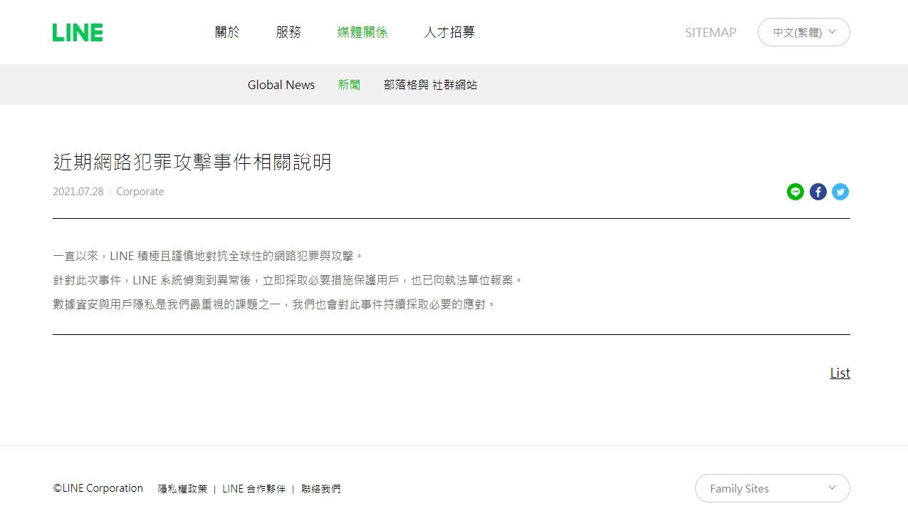 LINE台湾法人が7月28日付で出した声明文。詳細な説明は避けつつも、トラブルがあったことを認めている (出所:LINE台湾法人)
