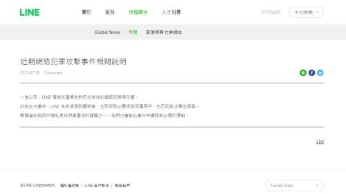LINE台湾法人が7月28日付で出した声明文。詳細な説明は避けつつも、トラブルがあったことを認めている