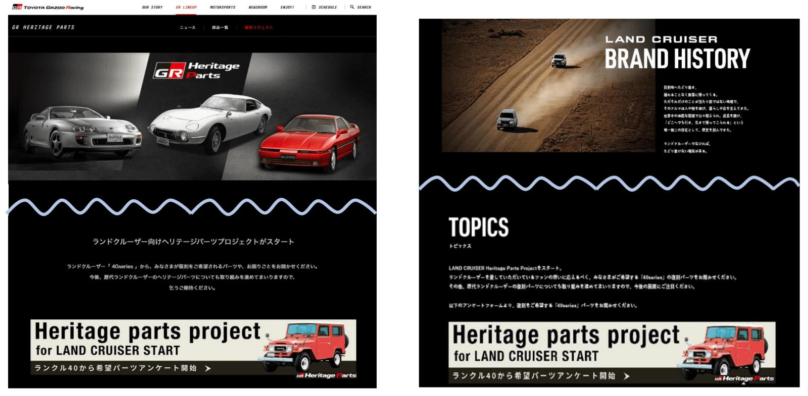 図2 トヨタの復刻部品に関する特設サイト アンケートフォームを用意し、復刻部品の要望を募る。(出所:トヨタ自動車)