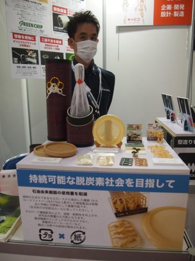図1 環境対応を前面に出すエムアイモルデの展示ブース