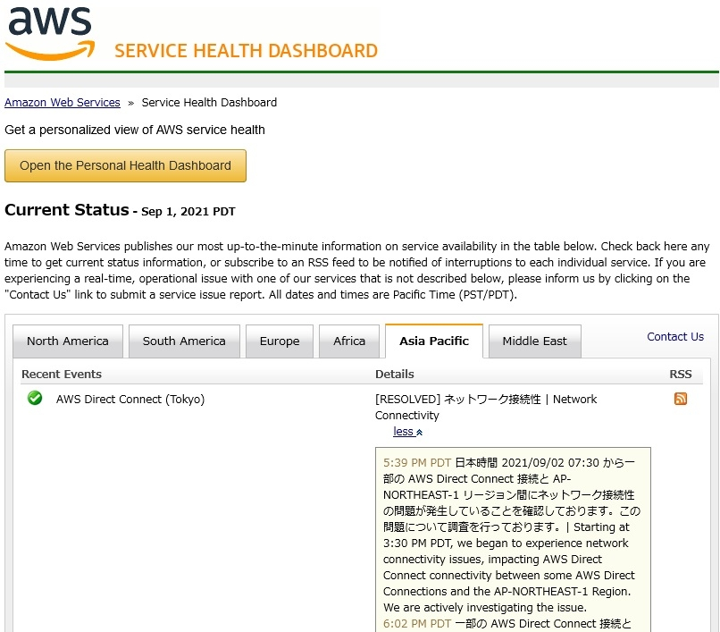 AWSの運用状況を示すWebページの説明 (出所:米Amazon Web Services)