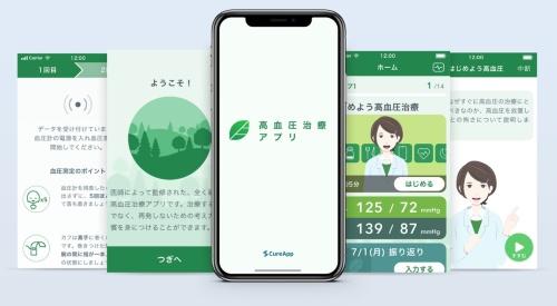 高血圧対象の治療用アプリのイメージ