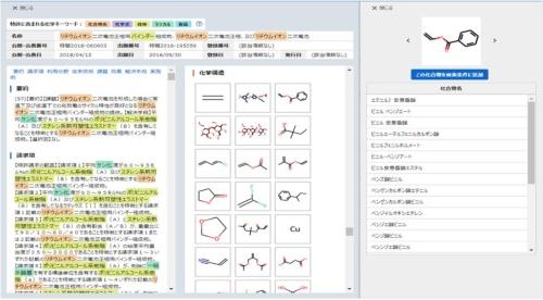 「FUJITSU Digital Laboratory Platform SCIDOCSS」の検索結果画面