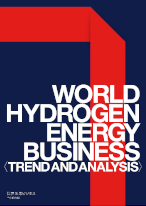 世界水素ビジネス 全体動向編