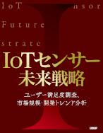 IoTセンサー未来戦略