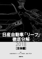 日産自動車「リーフ」徹底分解2018 全体編