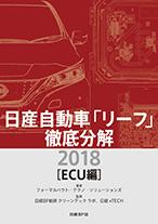 日産自動車「リーフ」徹底分解2018 ECU編