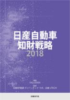 日産自動車 知財戦略 2018