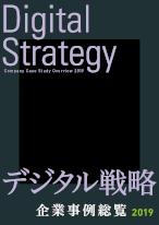デジタル戦略 企業事例総覧2019