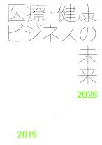 医療・健康ビジネスの未来2019-2028