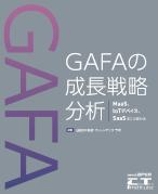 GAFAの成長戦略分析 MaaS、IoTデバイス、SaaSはこう変わる