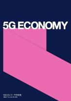 5Gエコノミー世界総覧