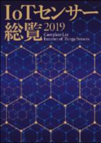 IoTセンサー総覧2019