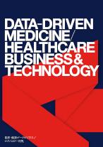 医療・健康データビジネス/テクノロジー総覧