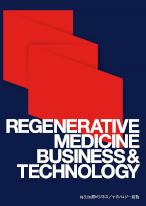 再生医療ビジネス/テクノロジー総覧