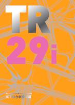 テクノロジー・ロードマップ2020-2029 ICT融合新産業編