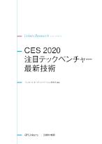 CES 2020 注目テックベンチャー最新技術