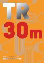 テクノロジー・ロードマップ2021-2030 自動車・エネルギー編