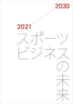 スポーツビジネスの未来2021-2030