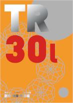 テクノロジー・ロードマップ2021-2030 医療・健康・食農編