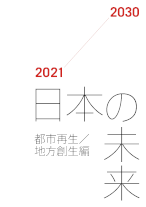 日本の未来2021-2030 都市再生/地方創生編