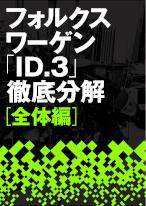 フォルクスワーゲン「ID.3」徹底分解【全体編】