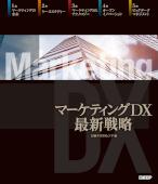 マーケティングDX最新戦略