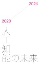 人工知能の未来2020-2024