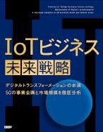 IoTビジネス未来戦略
