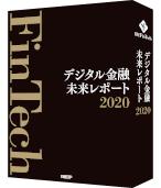 デジタル金融未来レポート2020