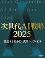 次世代AI戦略2025