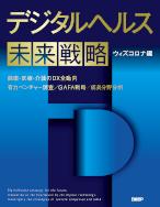 デジタルヘルス未来戦略 ウィズコロナ編