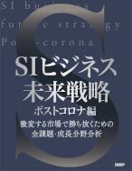SIビジネス未来戦略 ポストコロナ編