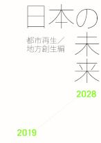 日本の未来2019-2028 都市再生/地方創生編