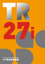テクノロジー・ロードマップ2018-2027 ICT融合新産業編
