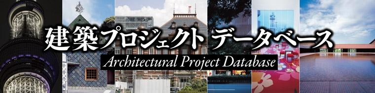 建築プロジェクトデータベース