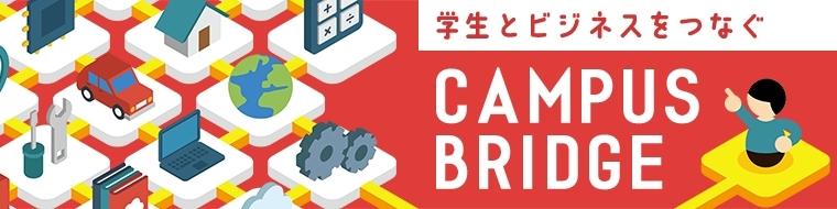 日経クロステック キャンパスブリッジ
