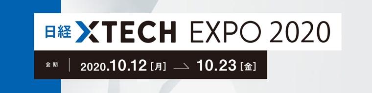 日経クロステック EXPO 2020